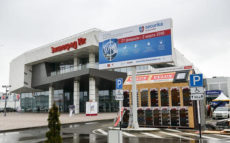 Securexpo Krasnodar